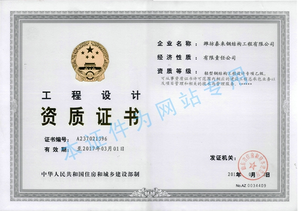 Qualification certificate for engineering design
