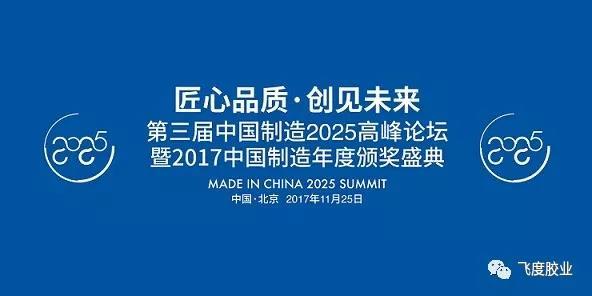 第三届中国制造2025高峰论坛暨颁奖盛典在京成功举办