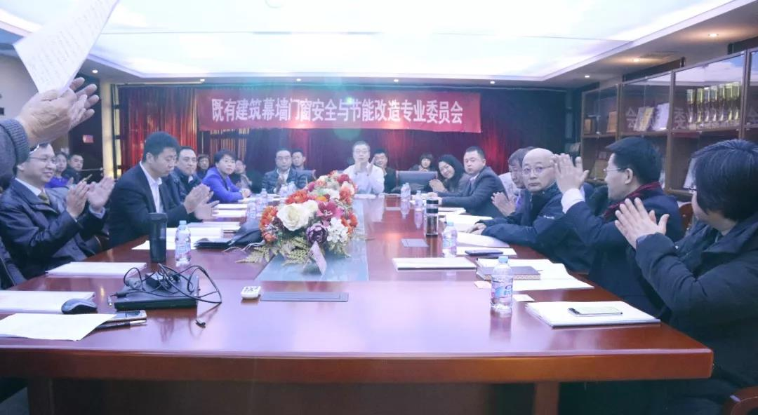 《既有建筑幕墙门窗安全及节能改造专业委员会》第一届工作会议在京隆重召开