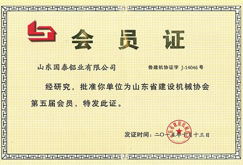 山东省建设机械协会会员单位