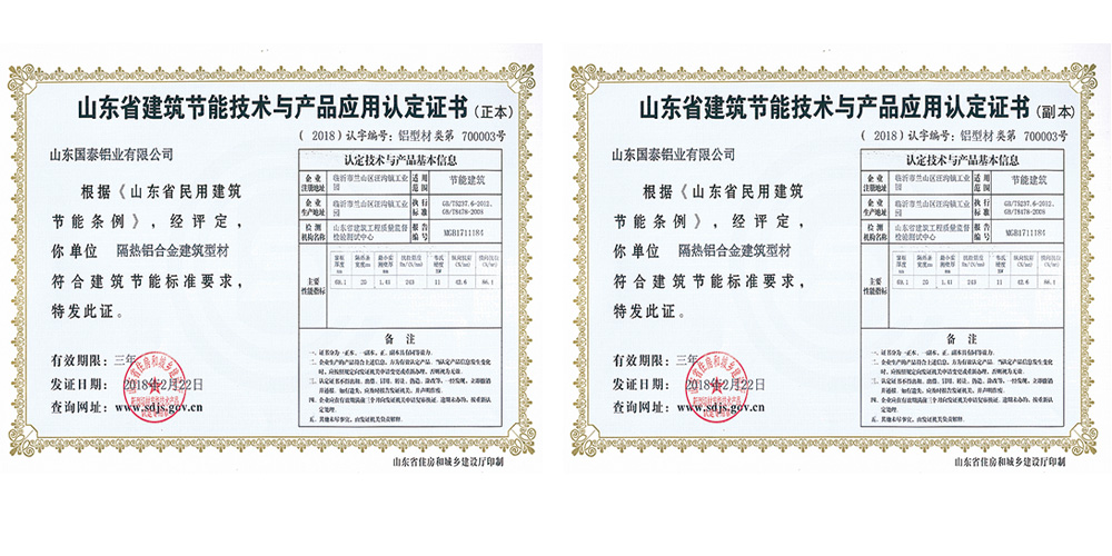 山东省建筑节能技术与产品应用认定