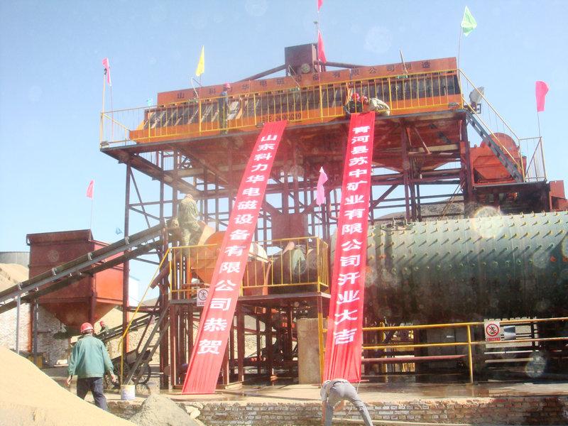 新疆青河县天成矿业公司湿式生产线