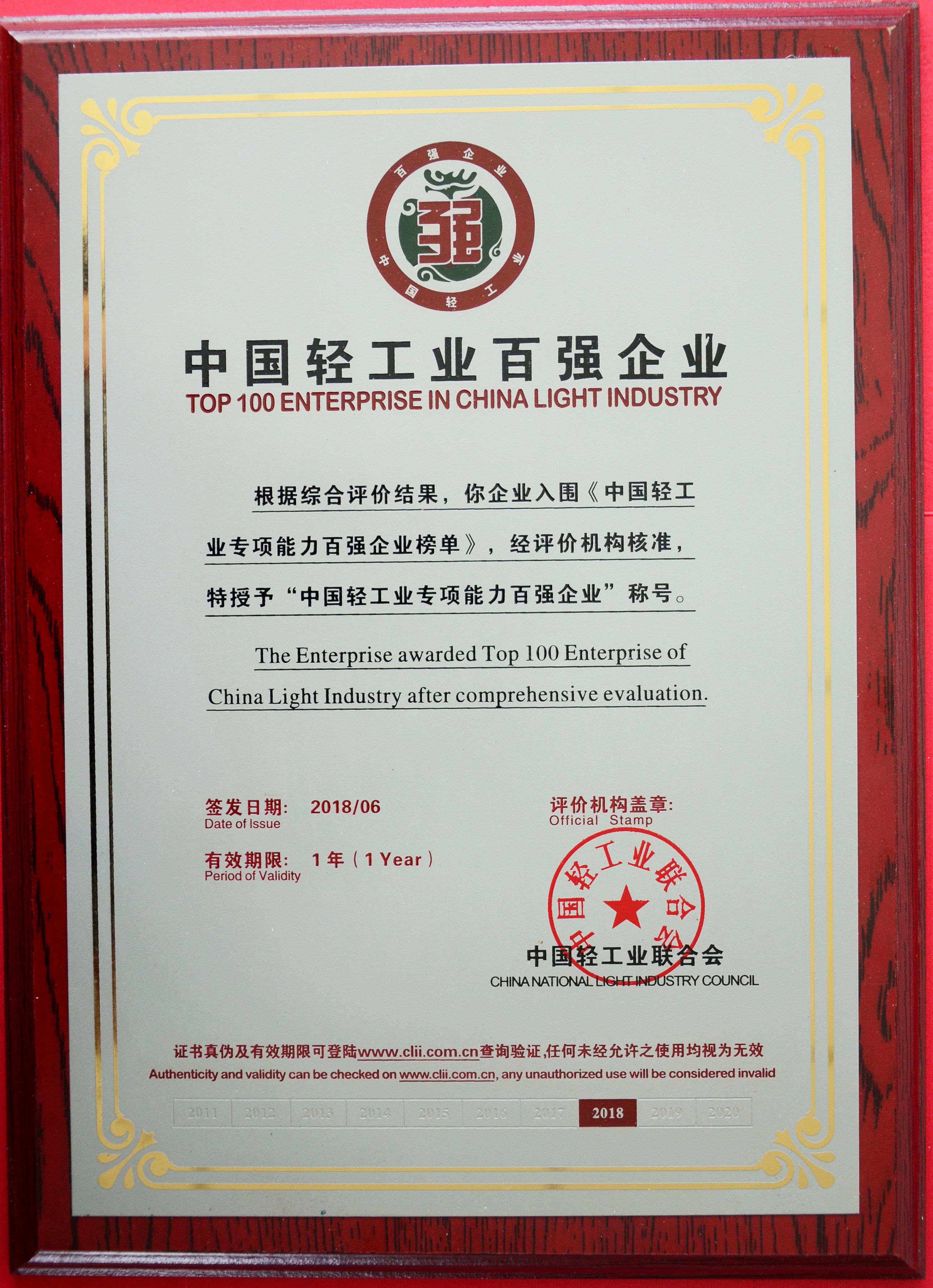 华美精陶入围中国轻工业百强企业、中国陶瓷行业十强企业榜单
