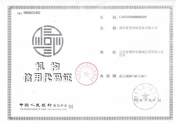 信用机构代码证