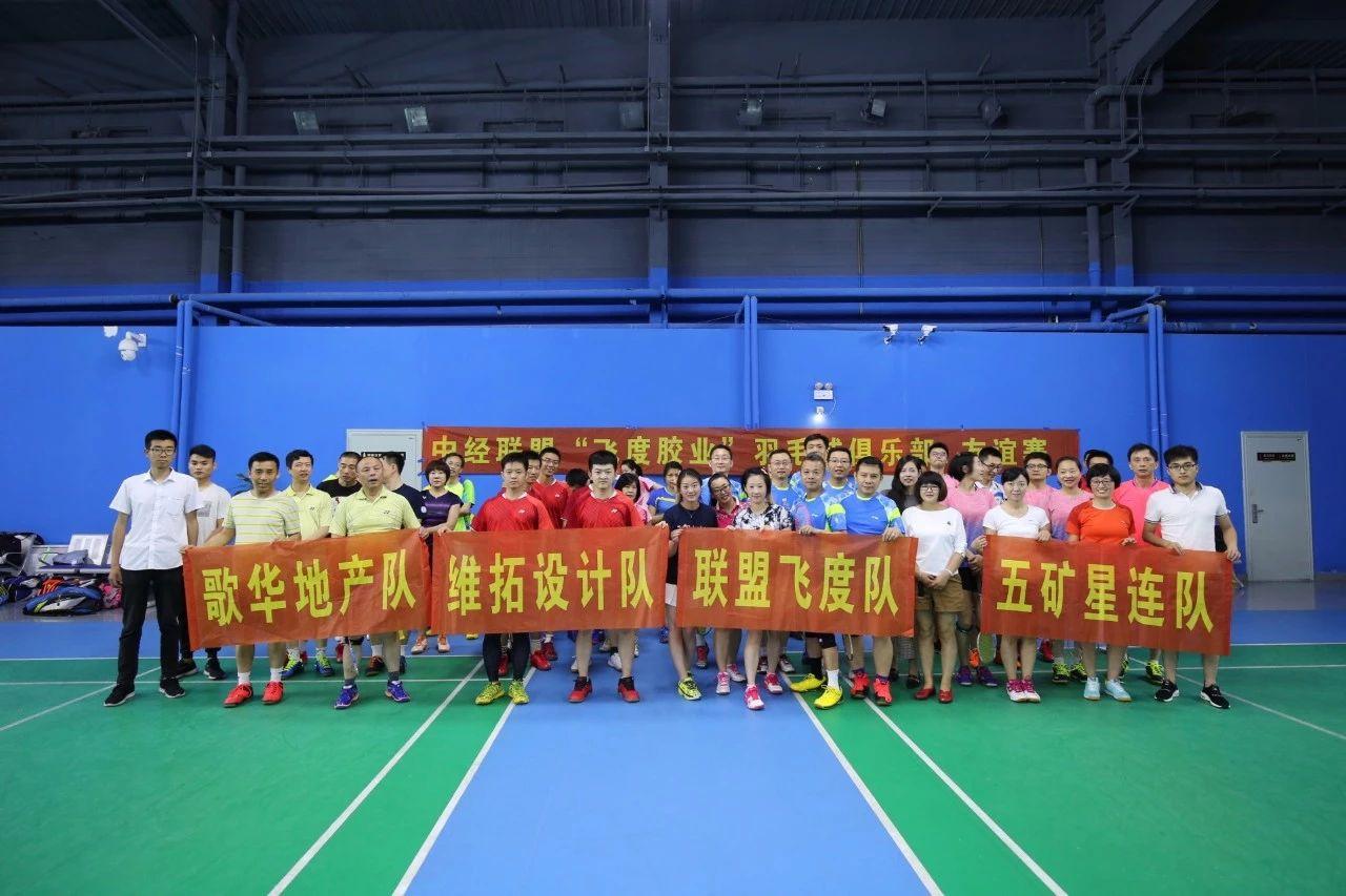【赛事】2018中经联盟(飞度)健身俱乐部羽毛球友谊赛圆满举办!