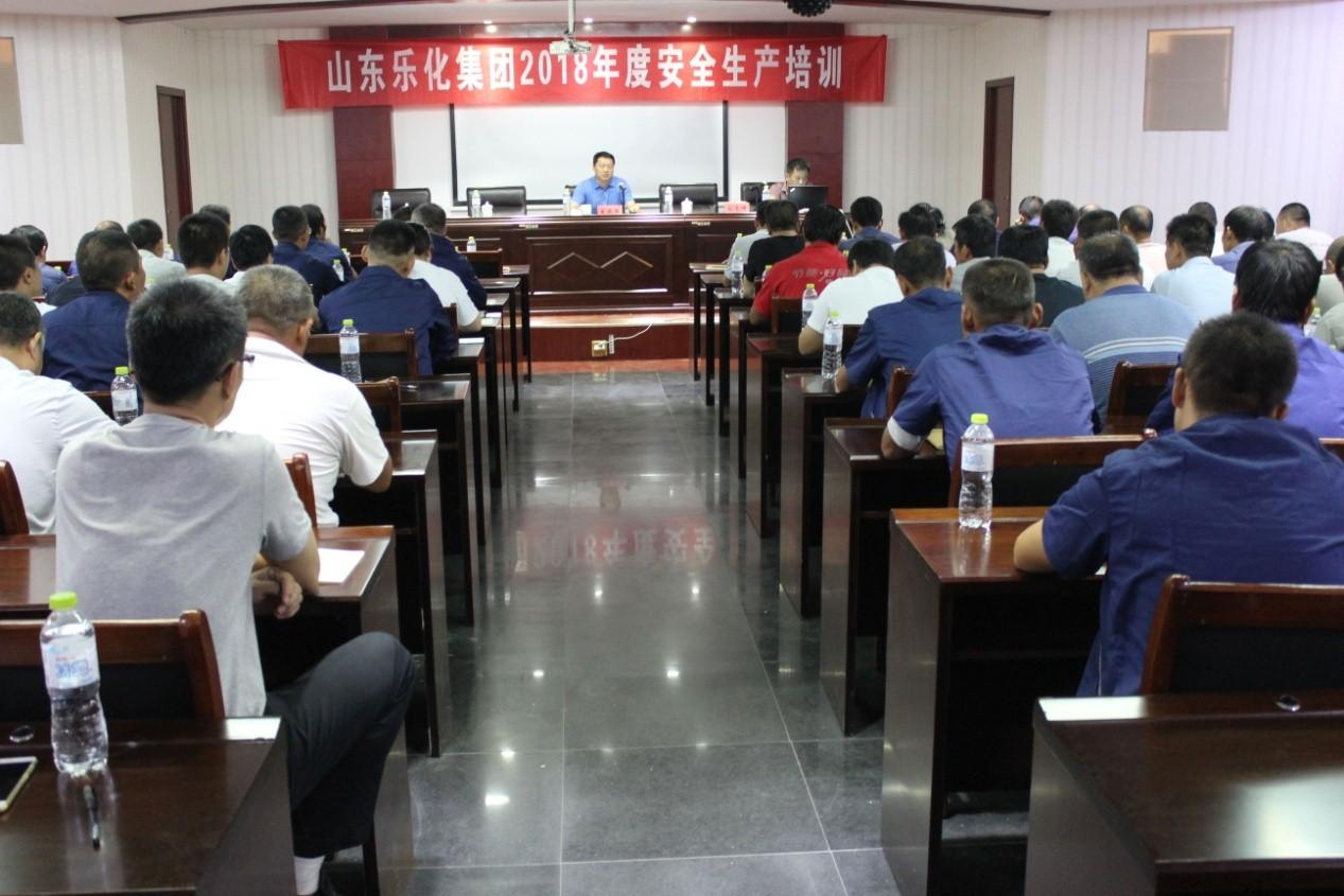 山东乐化集团举办2018年度安全生产知识培训会议