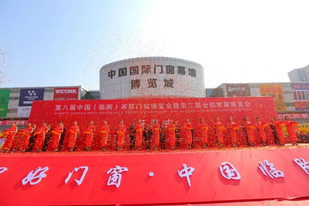 盛会 || 第八届中国(临朐)家居门窗博览会暨第二届全铝家居展览会盛大开幕