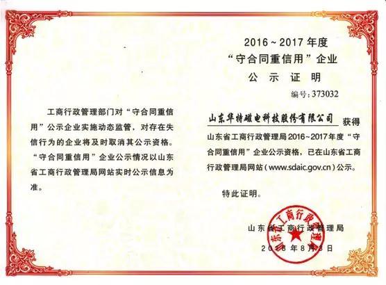 金洋娱乐官网注册_金洋娱乐总代_金洋平台官网被认定为2016-2017年度