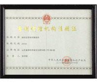 專利代理機構注冊證