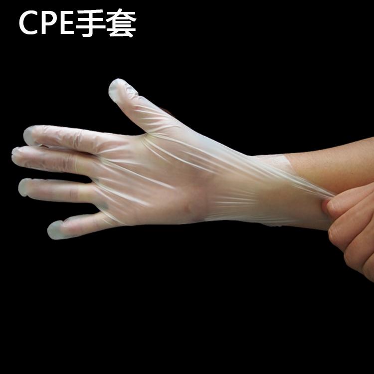 CPE手套