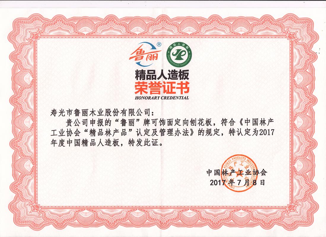 2017年度中國精品人造板