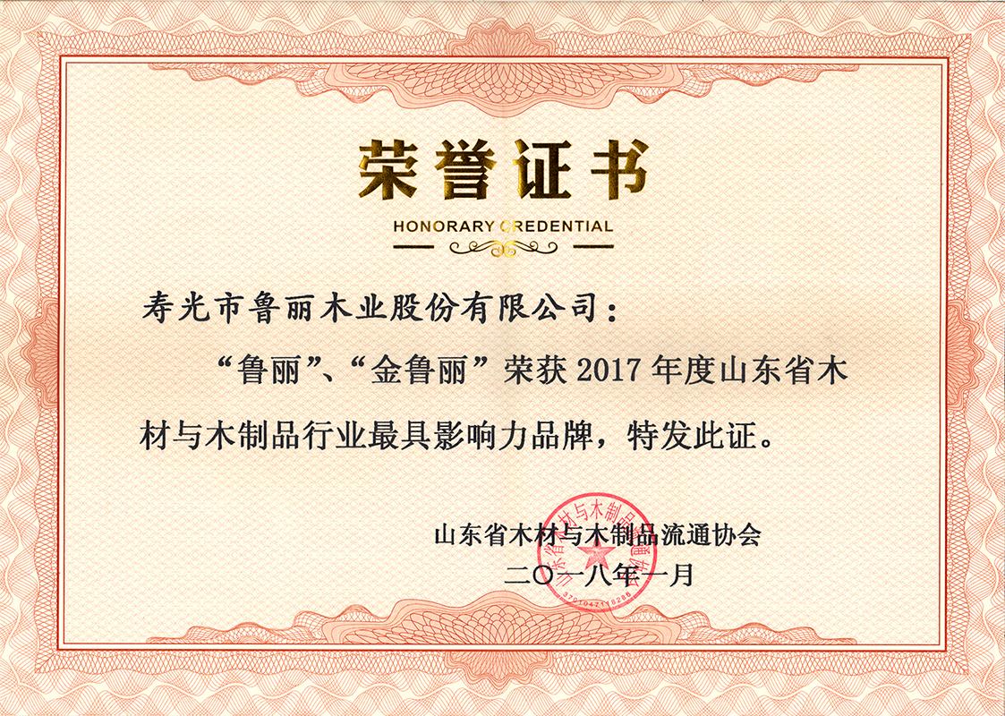 2017年度山东省木材与木制品行业最具影响力品牌