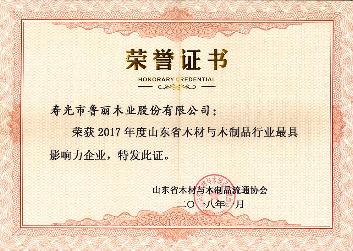2017年度山东省木材与木制品行业最具影响力企业