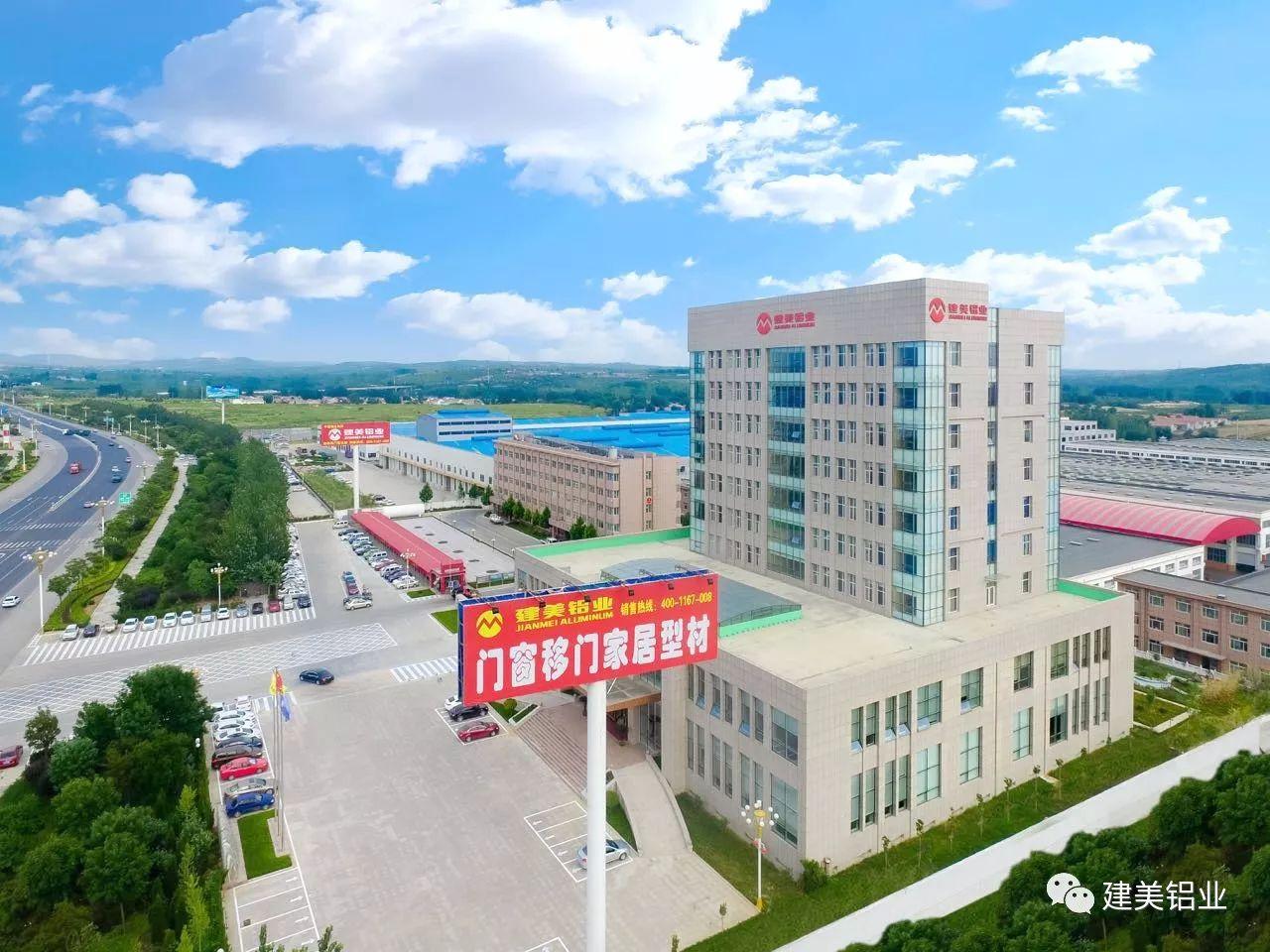 荣誉丨热烈祝贺山东建美铝业有限公司荣获中国铝材行业20强