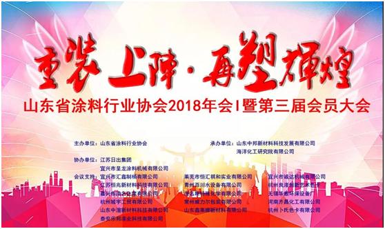 重装上阵 再塑辉煌—山东省涂料行业协会2018年年会在济南召开