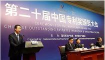 寿光市鲁丽木业股份77彩票荣获第二十届中国专利奖优秀奖