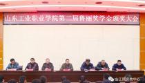 山东工业职业学院2018年鲁丽奖学金颁奖大会