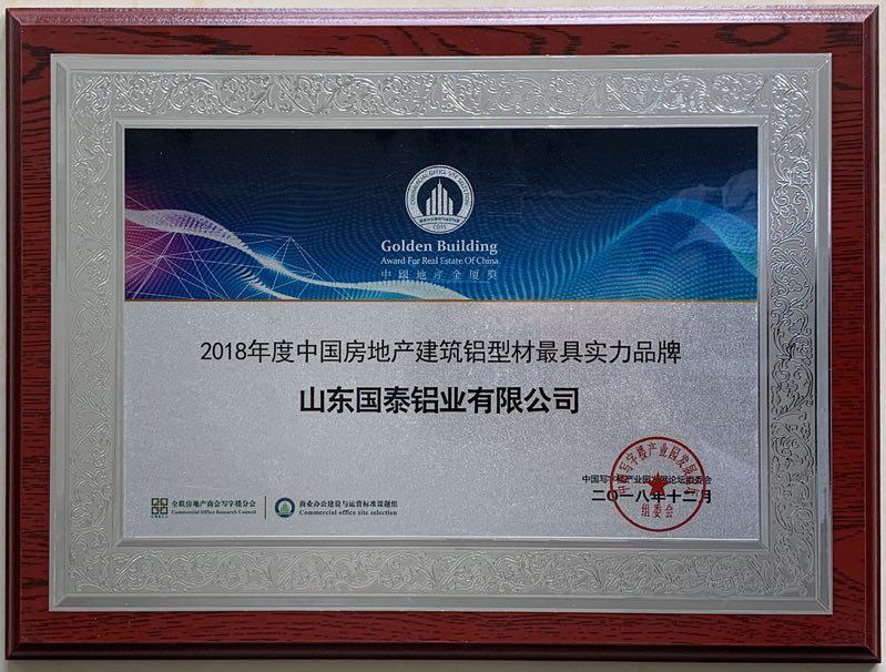 中国地产金厦奖
