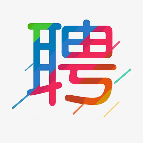 2019山东乐化集团有限公司招聘启事