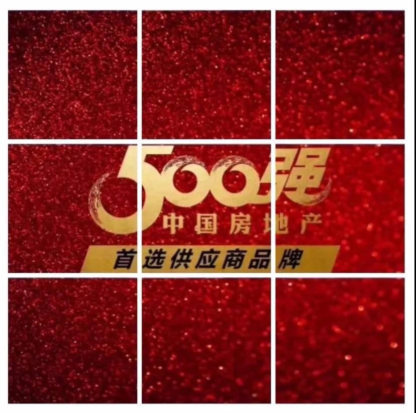 快讯|飞度连续四年荣获中国房地产500强首选密封胶品牌十强