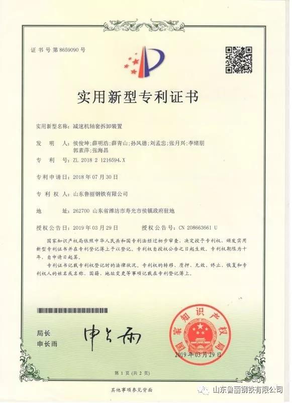 减速机轴套拆卸装置 实用新型专利证书