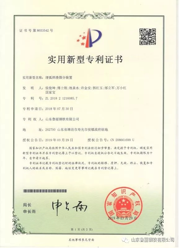 埋弧焊渣筛分装置 实用新型专利证书