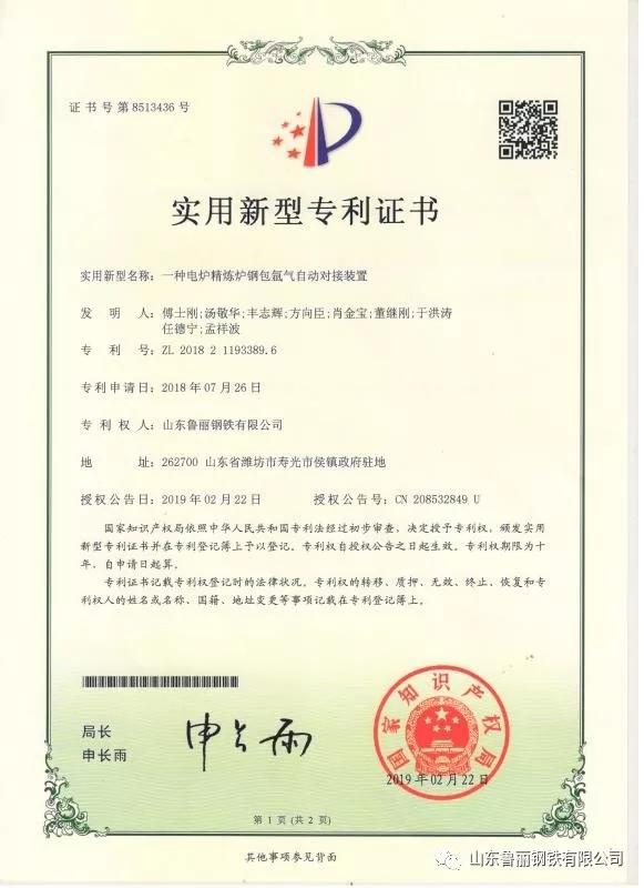 一种电炉精炼炉钢包氩气自动对接装置 实用新型专利证书