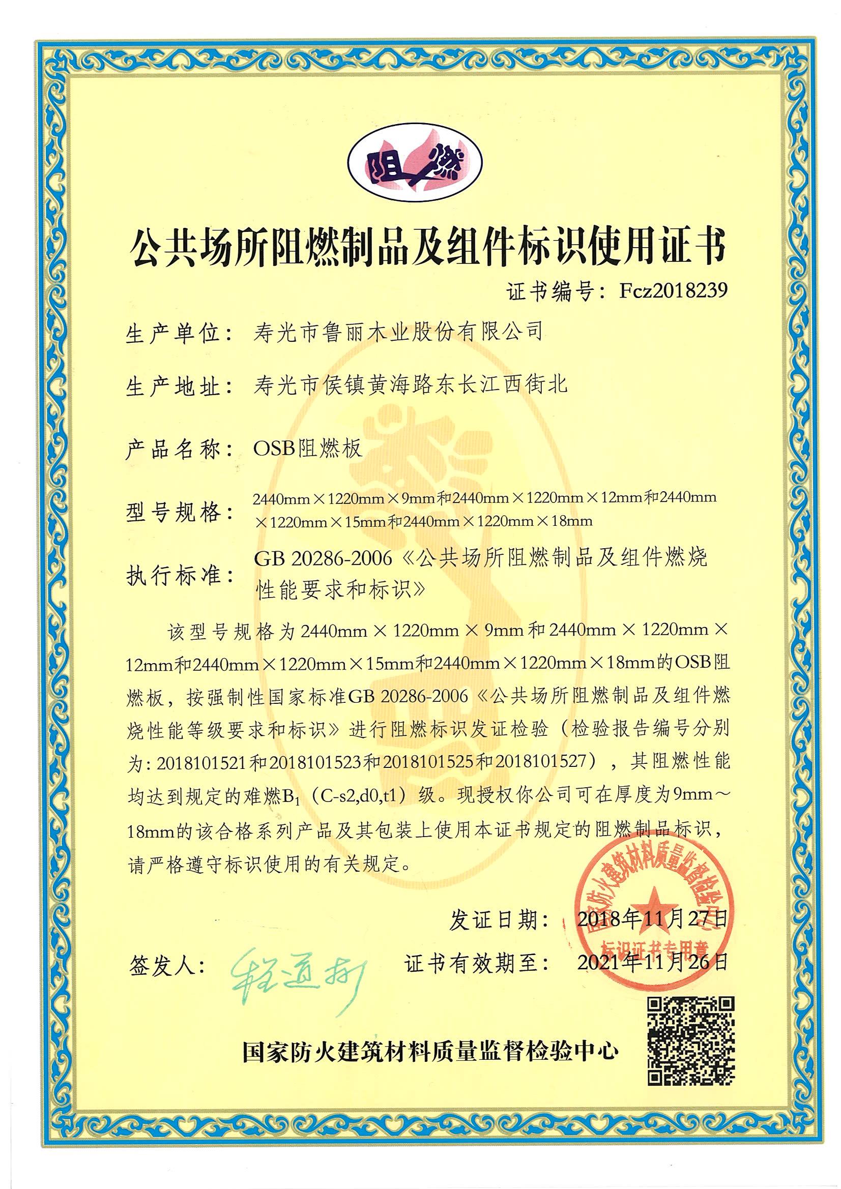 公共场所阻燃制品及组件标识使用证书