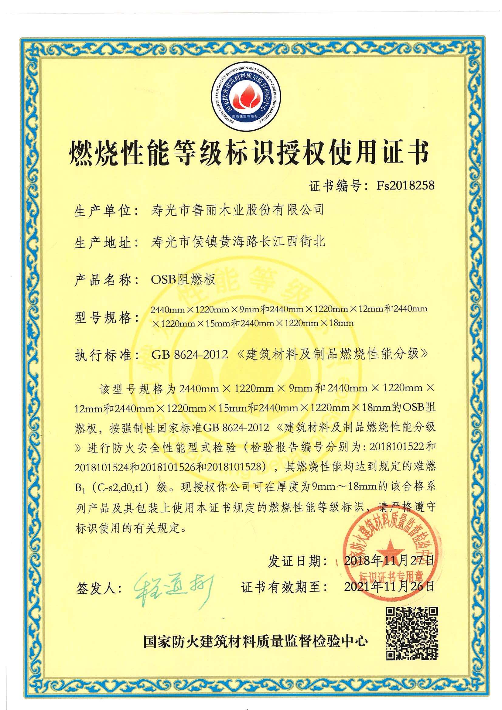 燃烧性能等级标识授权使用证书