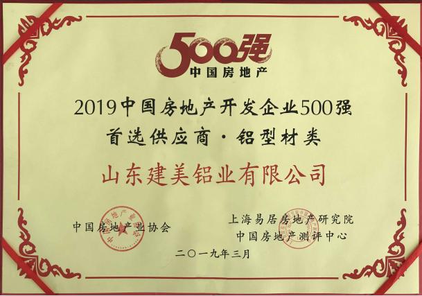 中國房地產500強