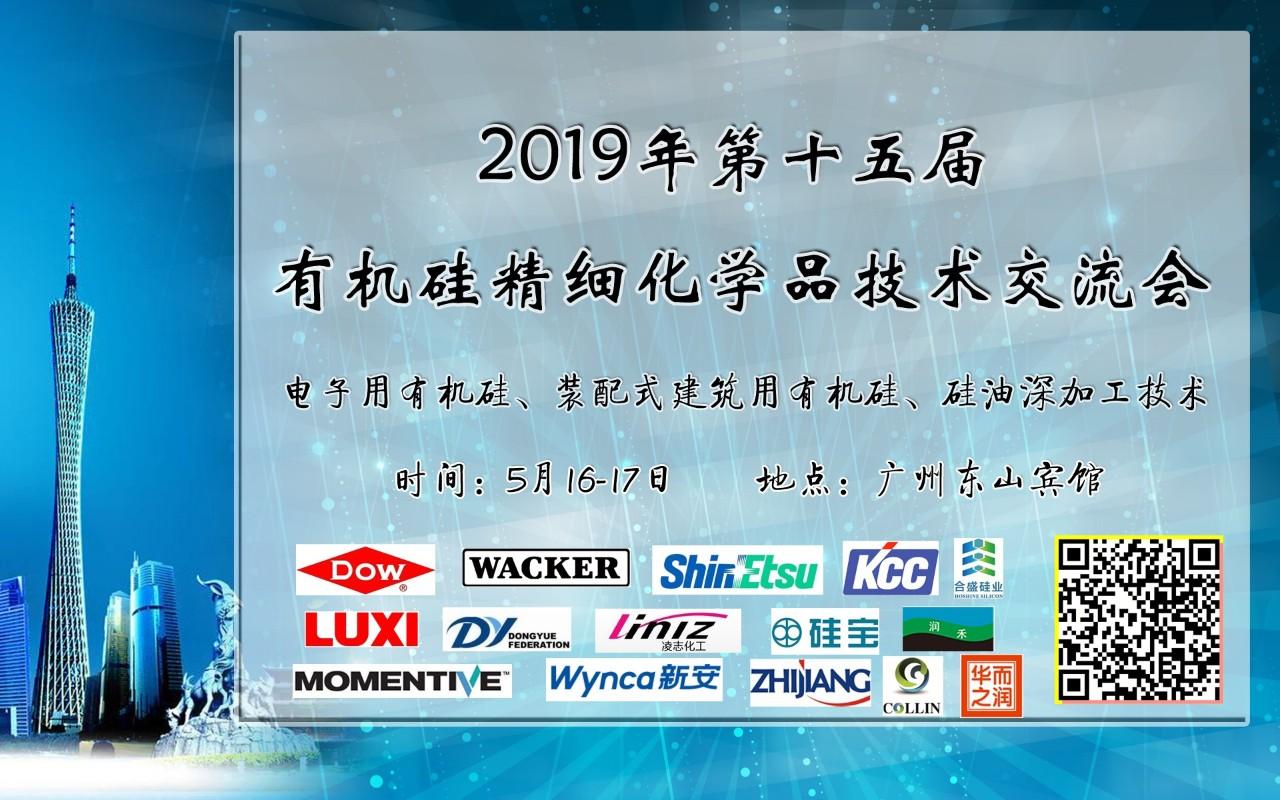 飞度应邀参加2019年第十五届有机硅技术交流大会