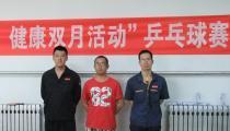[鲁丽活动]热电厂举办首届乒乓球、羽毛球比赛