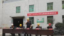 鲁丽热电厂举行有限空间应急救援演练