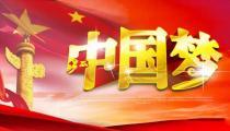 担当新使命 共圆中国梦
