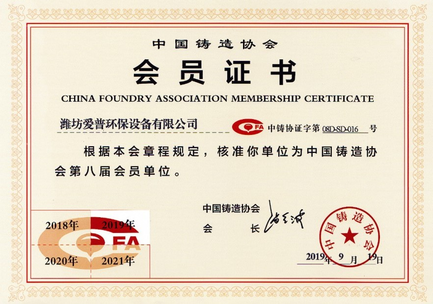 中国铸造协会会员