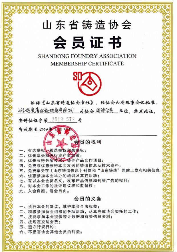山东省铸造协会会员证书