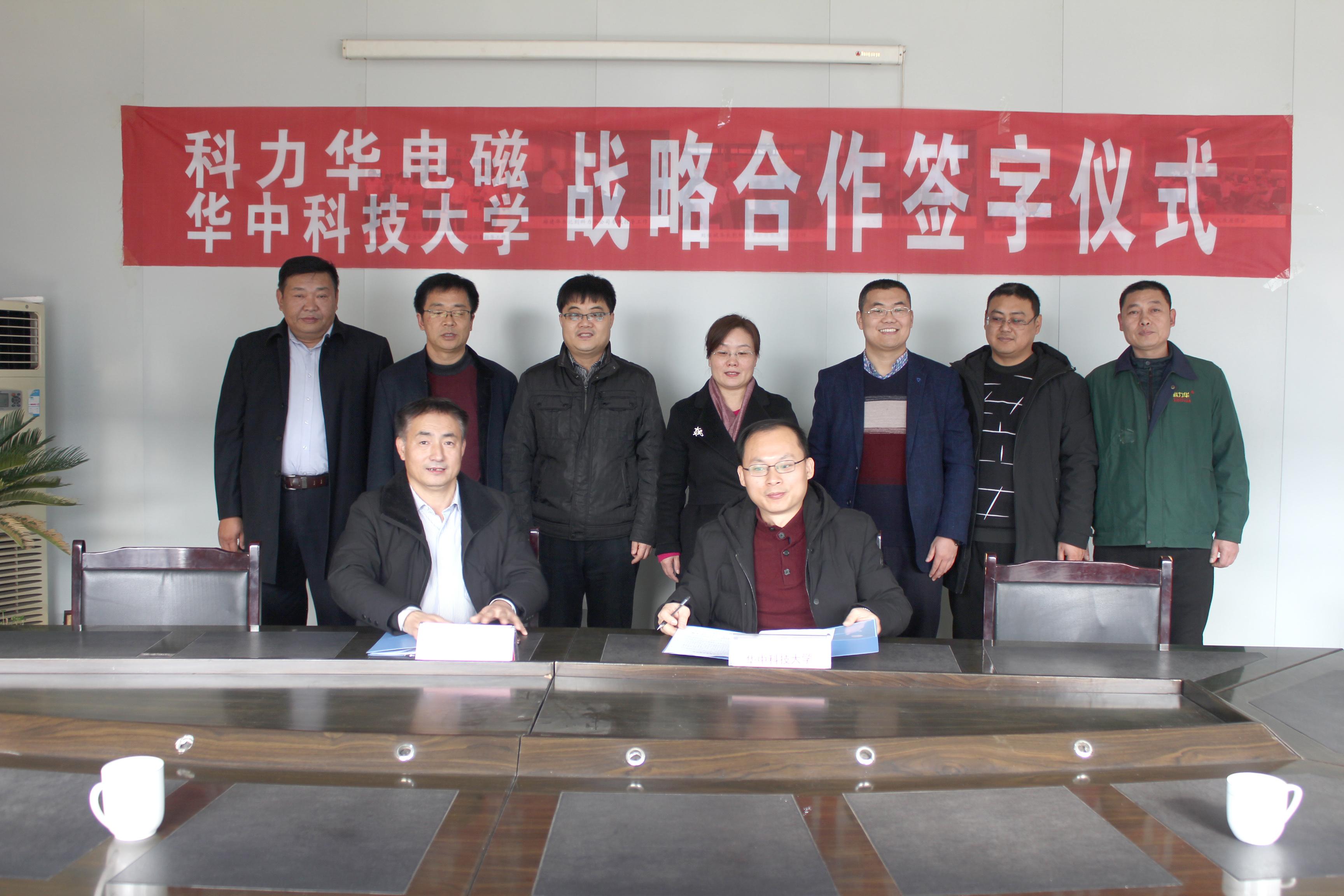 名校高才访公司 名企政要助合作 --科力华电磁与华中科技大学战略合作