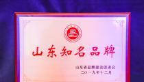 魯麗可飾面定向刨花板入選2019年度山東知名品牌