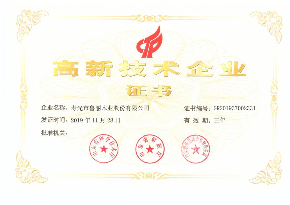 """喜讯!鲁丽木业再获""""高新技术企业""""殊荣"""