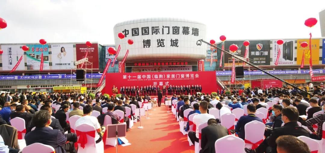 【快讯】第十一届中国(临朐)家居门窗博览会盛大开幕!
