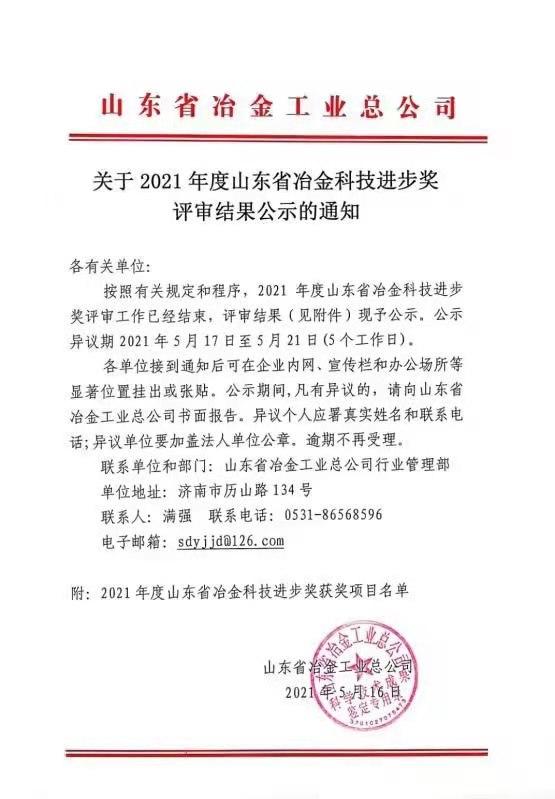 关于2021年度山东省冶金科技进步奖评审结果公示