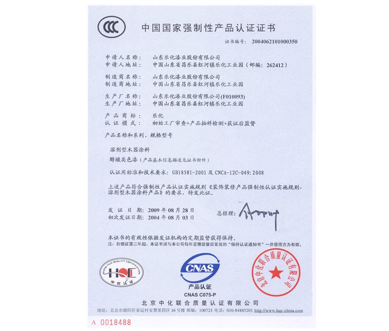中國國家強制性產品認證證書(醇酸類色漆)