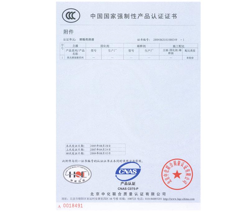 中國國家強制性產品認證證書(高光清面漆系列)
