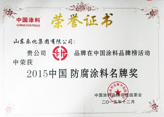 榮獲2015中國防腐涂料名牌獎