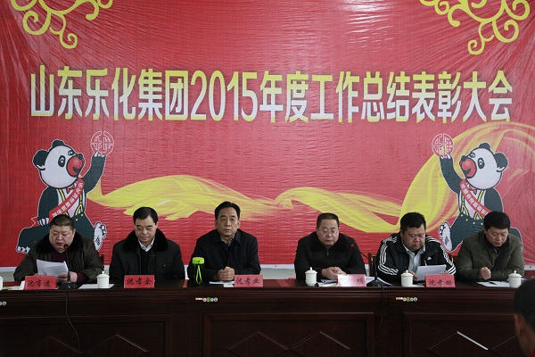 Shandong Lehua Group Co., Ltd. held in recognition of the work of the General As