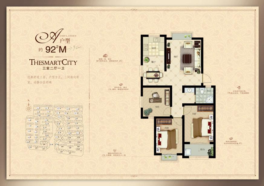 92平米三室二厅一卫
