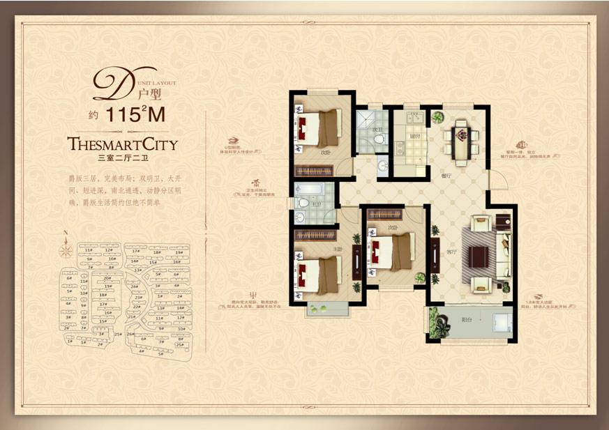 115平米三室二厅二卫
