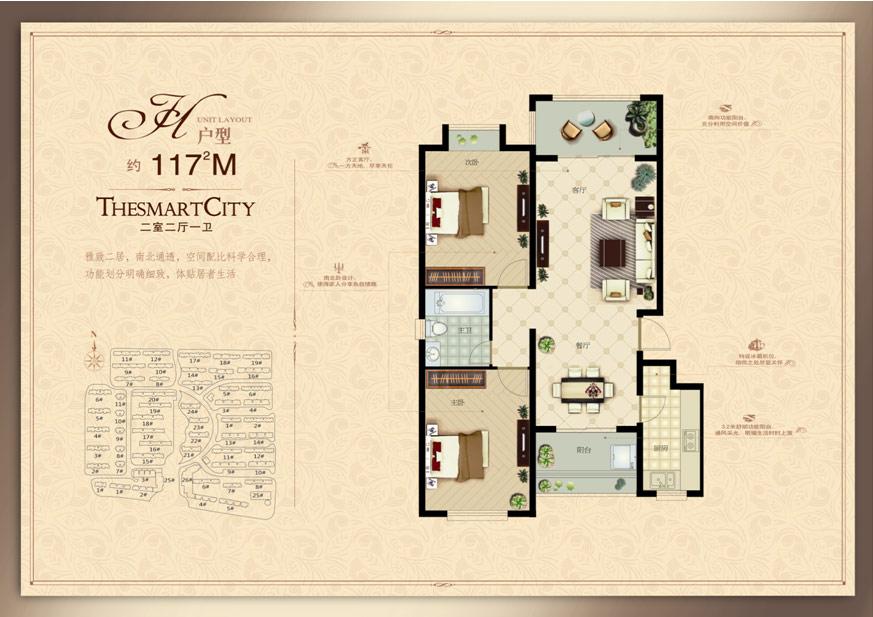 117平米两室两厅一卫
