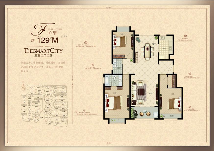 129平米三室两厅两卫