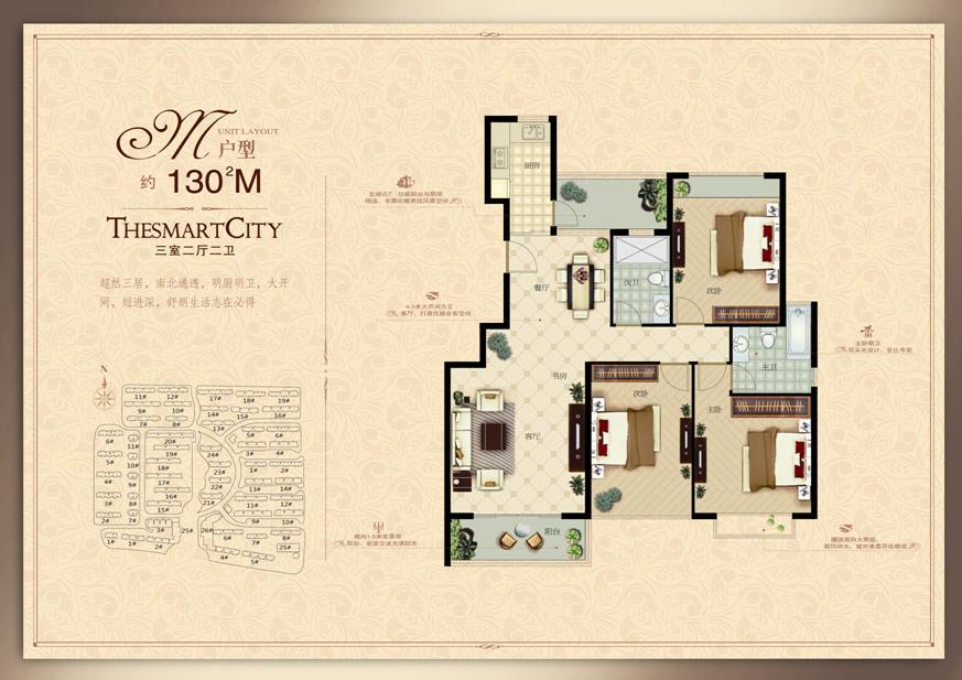130平米三室两厅两卫